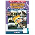 建築設計図集 RC5階商業ビル